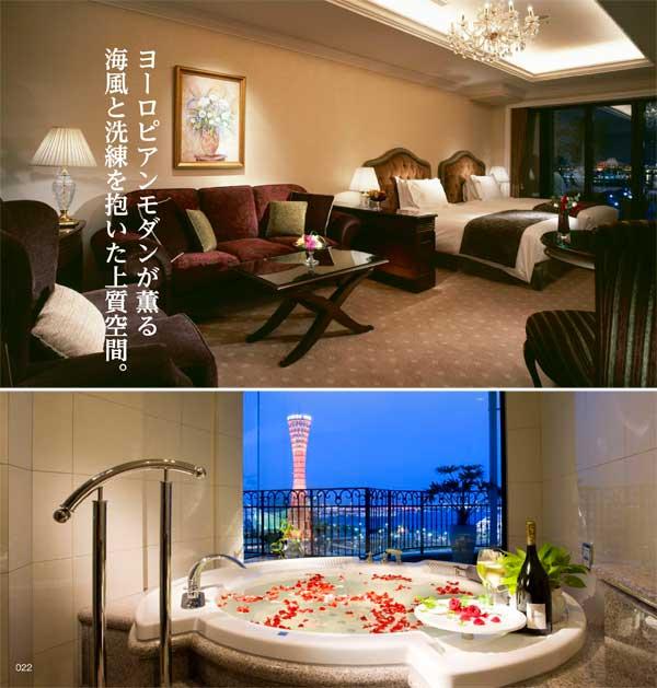 ラスイート 神戸 ホテル 『神戸ハーバーランドの美しい夜景を満喫!! スモールラグジュアリーホテル「ラスイート」滞在記